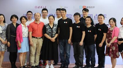 清华大学GIX大赛携手美团点评全球招募配送机器人创新技术