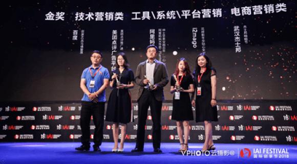 美团点评广告平台荣获第18届IAI国际广告奖三项大奖