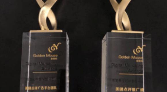 美团点评广告平台实力斩获第9届金鼠标数字营销大赛两项大奖