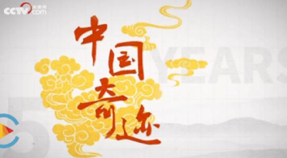 美团故事走入央视《中国奇迹》,歪果仁表示赞服