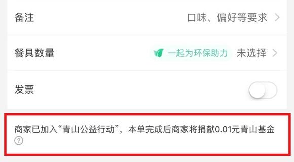 """助力生态扶贫 美团外卖启动""""青山公益行动"""""""
