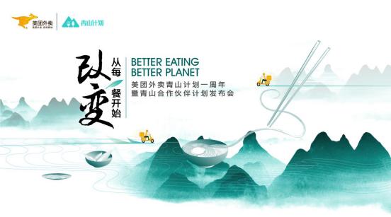 """美团外卖发布""""青山合作伙伴计划"""" 树立三大环境保护目标"""