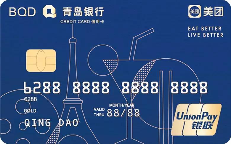 美团与青岛银行联合推出的美团联名信用卡正式上线