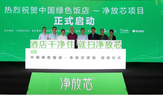 """中国绿色饭店""""净放芯""""项目落地西安"""