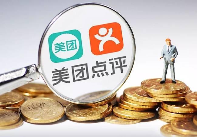 美团获批深交所50亿生意贷ABS额度 首期发行规模5亿元