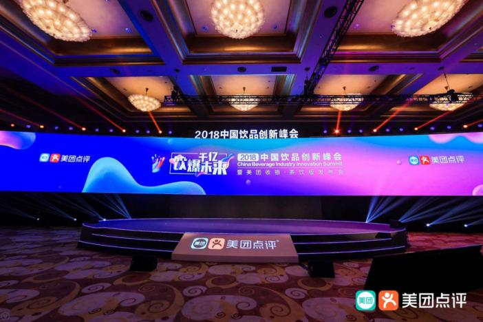 美团点评举办2018中国饮品创新峰会:供给侧数字化正发力