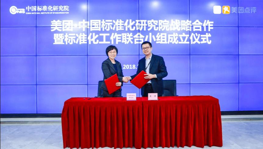 美团与中国标准化研究院签署战略合作协议