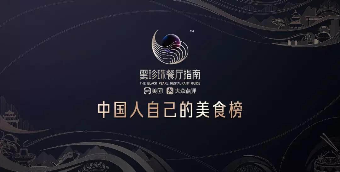 """2019黑珍珠餐厅指南发布:从""""无畏""""到""""敬畏"""""""