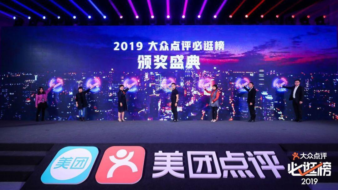 """大众点评发布2019""""必逛榜"""",用大数据解读年轻人怎么逛商场"""