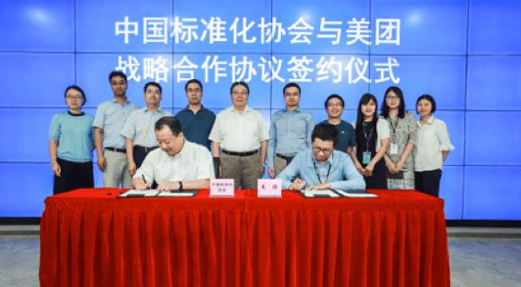 美团与中国标准化协会达成战略合作 共推智慧生活服务标准化