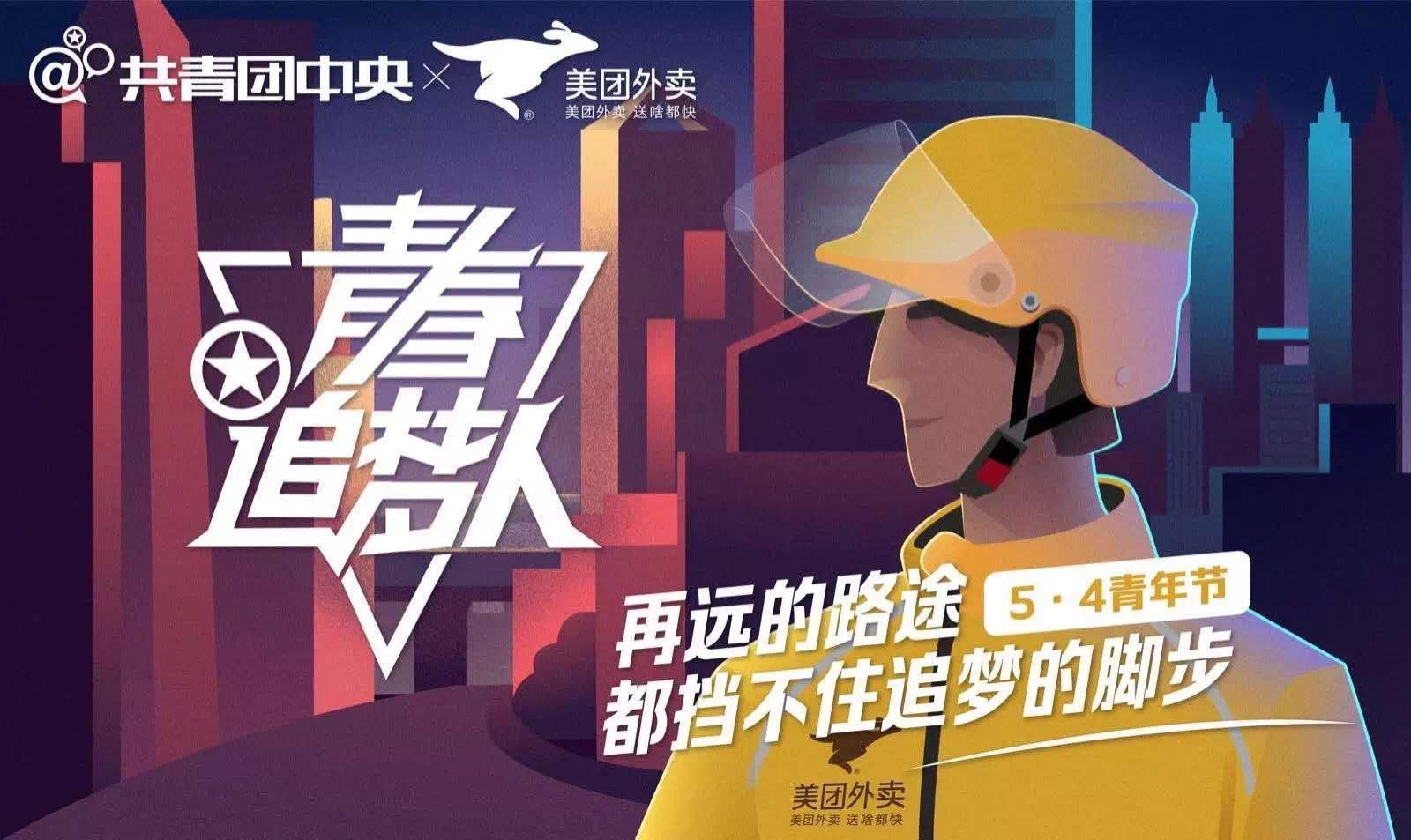 """美团报告为新青年群体画像:""""奋斗""""是青年眼中的时代关键词"""
