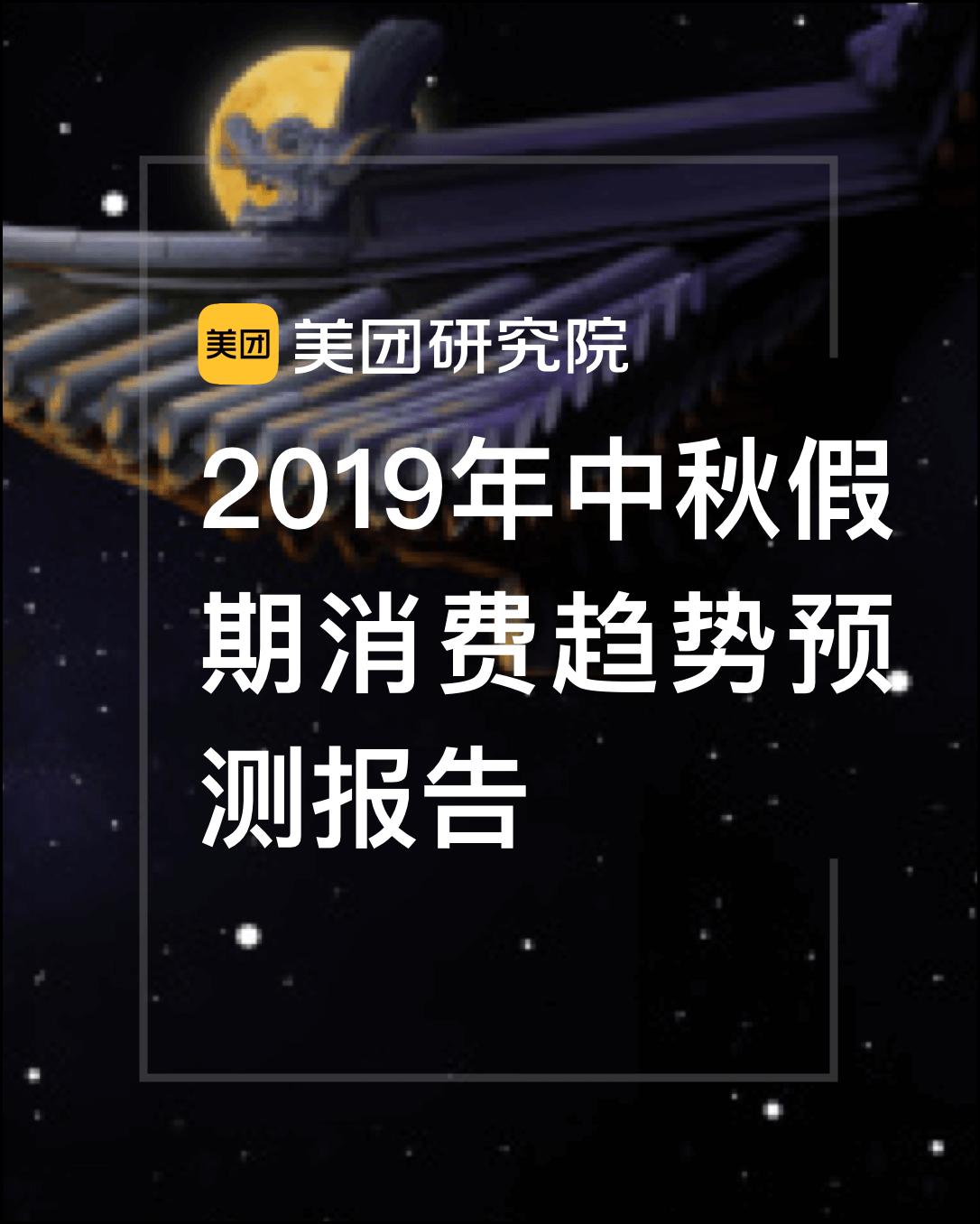 2019年中秋假期消费趋势预测报告