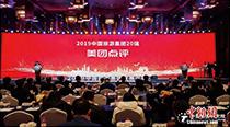 美团点评连续两年入选中国旅游集团20强