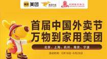 """美团外卖线上开启首届中国外卖节,携手餐饮企业抱团""""突围"""""""