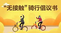 """战""""疫""""新骑行文化出炉 美团单车倡导""""无接触""""骑行"""
