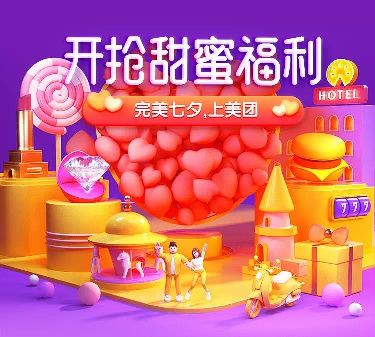 美团2019七夕消费趋势报告:七夕中餐消费高于西方情人节