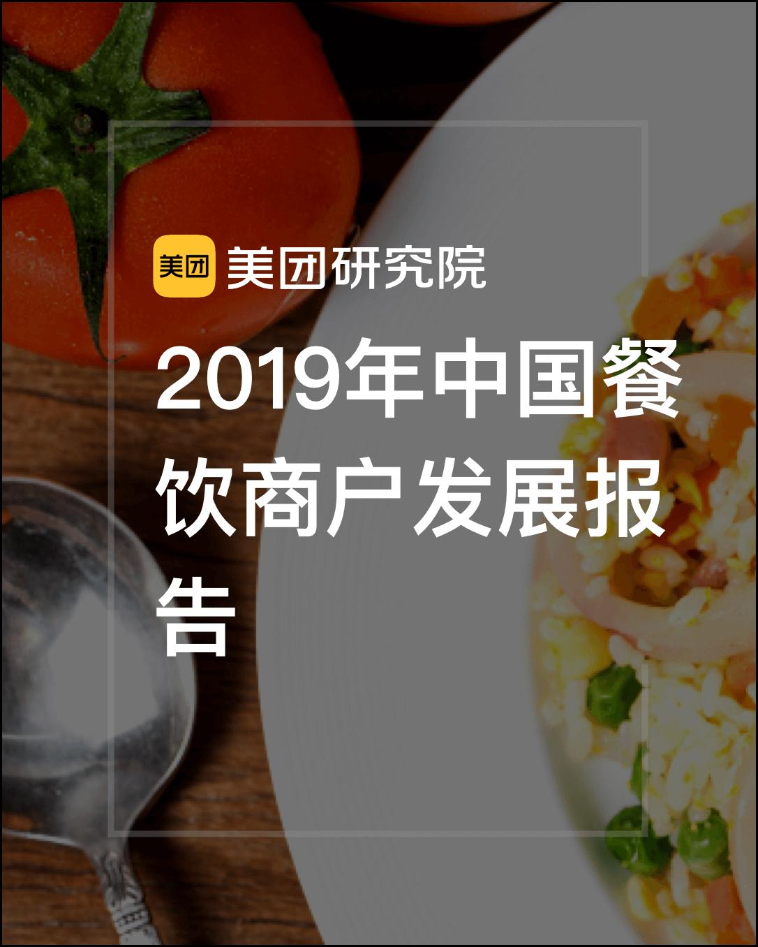 2019中国餐饮商户发展报告