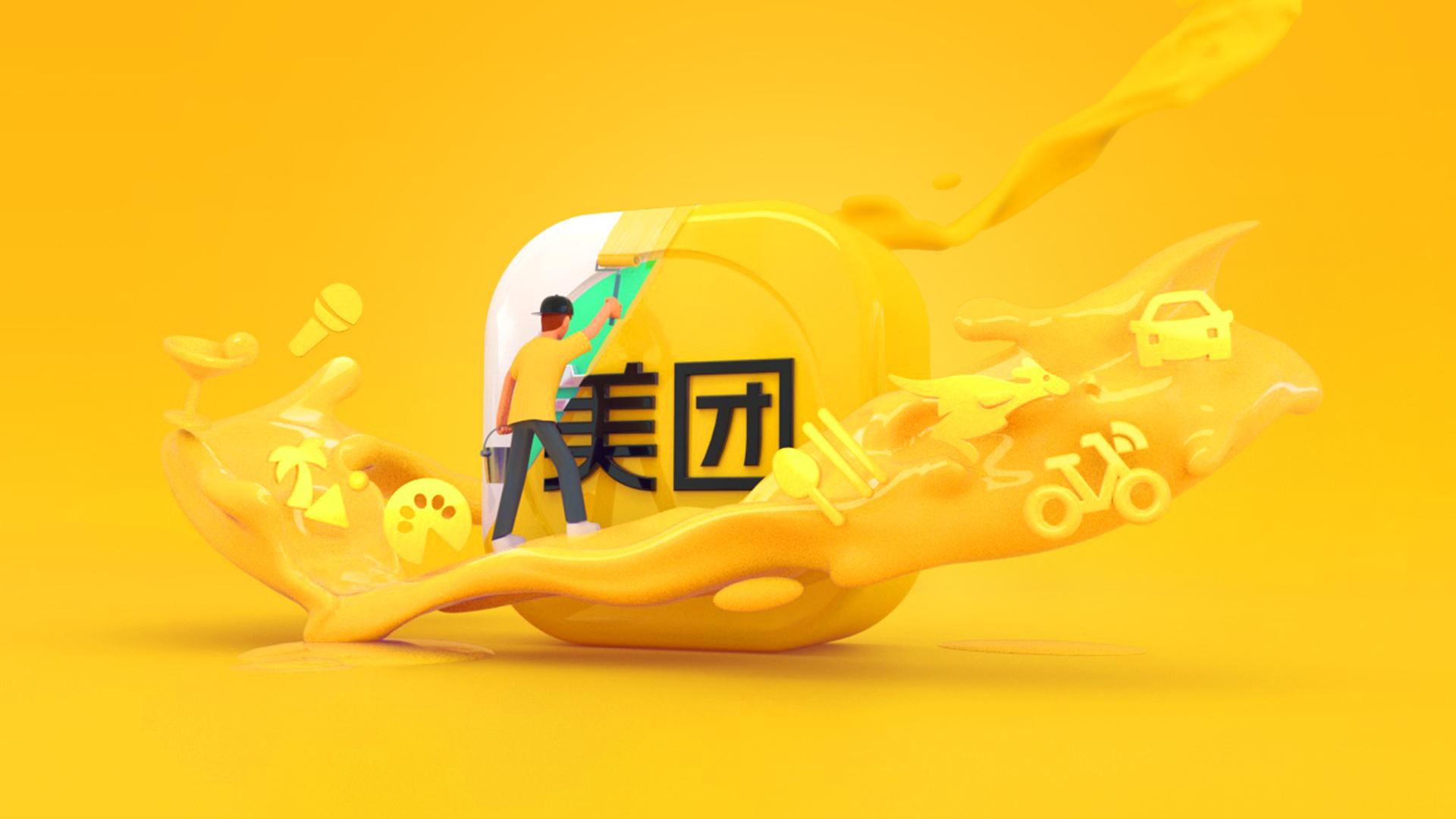 """美团变色 线上线下将统一为""""美团黄"""""""