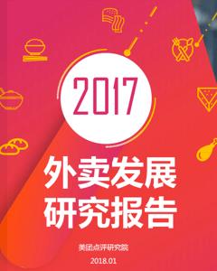 2017外卖发展研究报告
