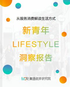 新青年Lifestyle洞察报告