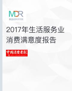 2017年生活服务业消费满意度报告