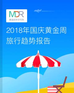 2018年国庆黄金周旅行趋势报告