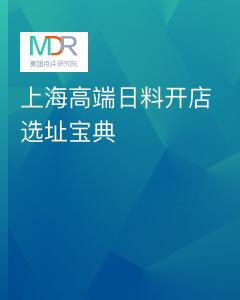 上海高端日料开店选址宝典