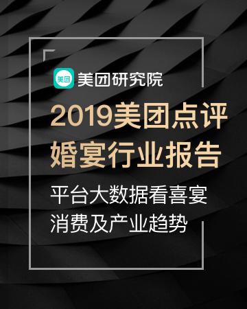 2019年美团点评婚宴行业报告