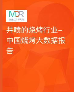 井喷的烧烤行业-中国烧烤大数据报告