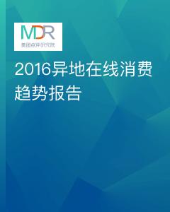 2016异地在线消费趋势报告-中国全域旅游发展的一个注脚