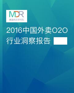 2016中国外卖O2O行业洞察报告