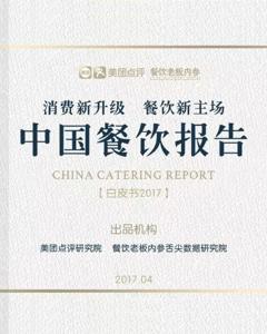 中国餐饮报告(白皮书2017)